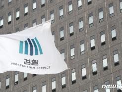 검찰 '억대 뇌물 혐의' 고등군사법원장 소환조사