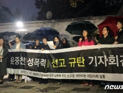 [사진] 윤중천 성폭력 1심 선고 규탄 기자회견