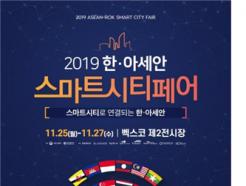 부산서 25~27일 '2019 한-아세안 스마트시티 페어'