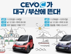캠시스, 대구·부산에서 'CEVO-C 팝업스토어' 열어