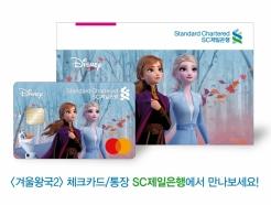 SC제일은행, '겨울왕국2 체크카드·통장' 한정판 출시