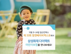 맘앤베이비엑스포에서 삼성화재 다이렉트 어린이보험 만나세요