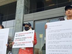 """""""제자 논문 도둑질 한 서울대 국문과 교수<strong>,</strong> 파면돼야"""""""
