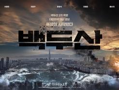 개봉 앞둔 영화 '백두산', 실제 폭발한다면...