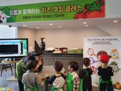 휴롬, 5~8세 키즈 쿠킹 클래스 개최