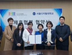 서울디지털대 패션학과, 컬러코드와 제휴협약 체결