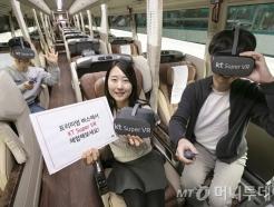 KT, 금호고속과 맞손···고속버스서 슈퍼VR 즐긴다