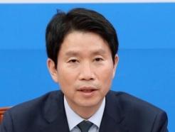 """이인영 """"방위비 분담금 '공정협상'으로 국론 통일"""""""