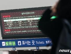 [사진] 철도노조 태업으로 열차 줄줄이 지연