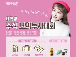 키움증권, 대학생 주식 모의투자대회 개최