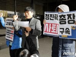 [사진] 구호 외치는 법치주의 바로 세우기 행동연대