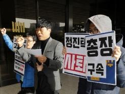 [사진] 고려대 총장 규탄하는 법세련