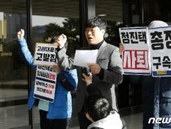 [사진] '조국 딸 입학취소 거부한 고려대 총장 고발'