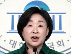 국회의원 세비 삭감 법안 발의하는 심상정