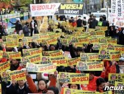 [사진] '방위비 분담금 굴욕협상 중단하라'