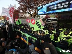 [사진] 방위비 협상장 앞 대치하는 경찰과 시민사회단체