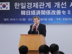 [사진]'한일경제관계 개선을 위한 세미나'