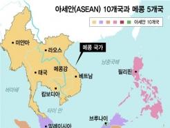 [MT리포트]메콩 5개국과 '한강-메콩강 선언' 협력의 물길 바뀐다