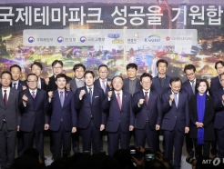 '화성국제테마파크 성공을 기원하며'