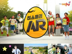 대교, 어린이 역사 TV프로그램 '히스토리AR' 첫 방영