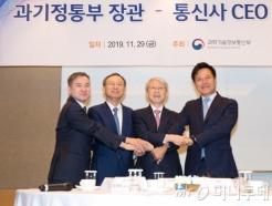 """이통 3사 CEO 만난 최기영  """"5G 중저가 요금 출시 검토해달라"""""""