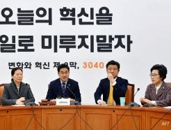 바른미래당 긴급 원내대책회의