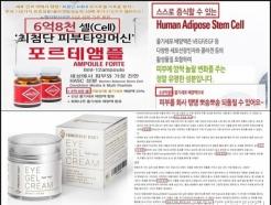 [MT리포트]'조직재생' '세포성장'… 과장광고도 활개