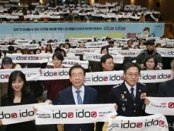 디지털 성범죄 지원 정책 '온 서울 세이프' 출범