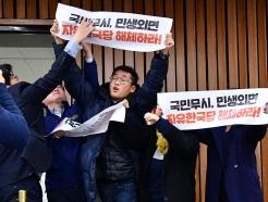 한국당 회의장 난입한 진보단체