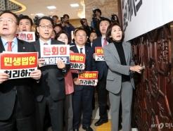 국회 본회의장 문고리 잡는 나경원