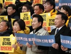 한국당 규탄하는 야3당