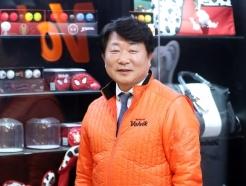문경안 볼빅 회장, 골프 꿈나무 후원·국내선수 육성 앞장