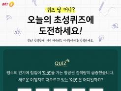 <strong>머니투데이</strong> 페이스북 초성 퀴즈 'ㅇㅅㅇㅇㅇ' 정답은?