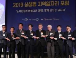 '2019 상생형 지역일자리 포럼'