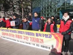 '서울시 행정대집행 규탄한다'