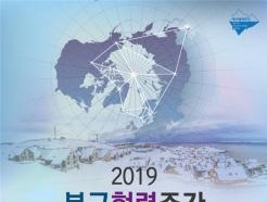 '북극개발 전략' 부산서 논의