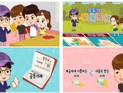 은행연합회, 초등학생용 온라인 금융교육 콘텐츠 '경제맨 레이스'
