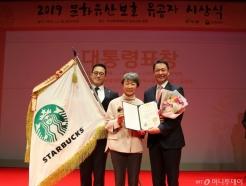 스타벅스, 문화유산보호 시상식서 대통령 표창 수상