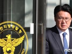 '하명수사 논란' 황운하, 9일 '검찰 고래고기 왜' 출판기념회