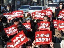 [사진] 보수단체 '박근혜 전 대통령 탄핵 및 구속 부당하다'