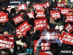[사진] 보수단체 '박근혜 전 대통령 탄핵 무효'