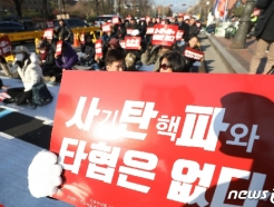 [사진] '박근혜 전 대통령 탄핵 짚고 가자'