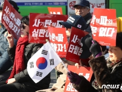[사진] '박근혜 전 대통령 탄핵, 부당하다'