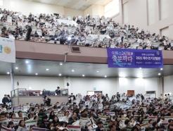 [사진]'대학 합격 전략은?'