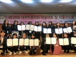 유원대, '대한미용학회 학술대회' 논문발표 우수상
