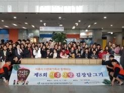한국산기대, 시흥사랑 김장담그기 행사 실시