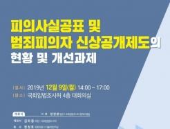 [오늘의 국회토론회-9일]범죄피의자 신상공개제도 현황 토론회