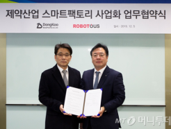 <strong>동구바이오</strong>, 로보터스에 투자..스마트팩토리 사업 추진