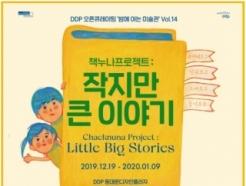 '책문화 봉사' 책누나프로젝트, 융합예술 전시 연다