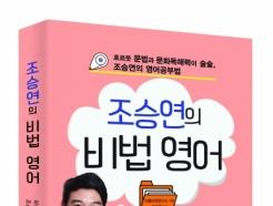 조승연 작가의 영어공부법 <조승연의 비법 영어> 신간 출시